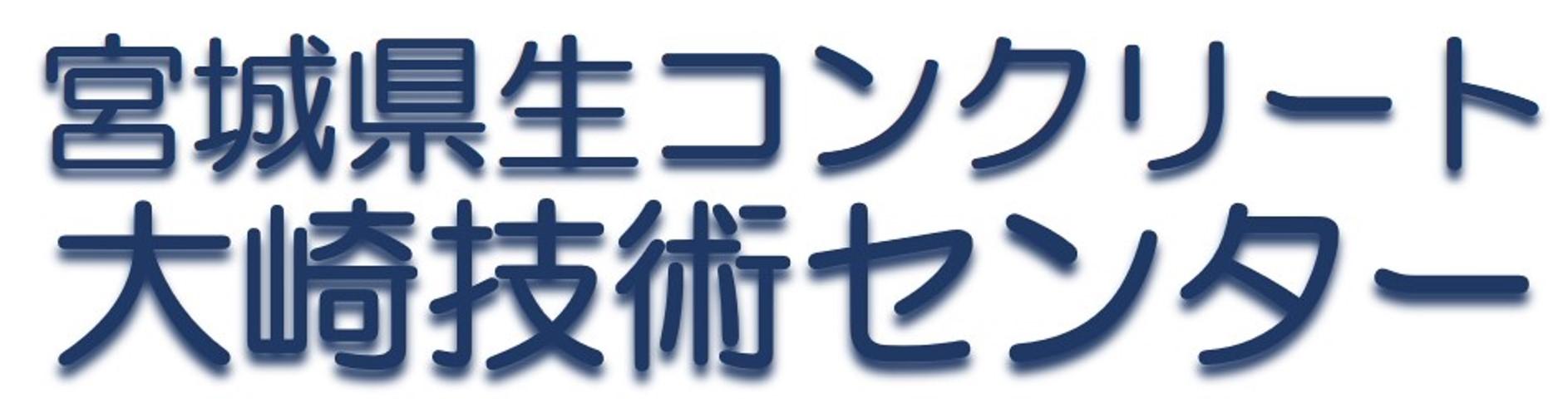 宮城県生コンクリート 大崎技術センター